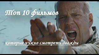 Топ 10 фильмов которые нужно смотреть дважды