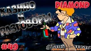 [DIAMOND RP] КАЗИНО И РАЗГОВОРЫ (#49) SAMP