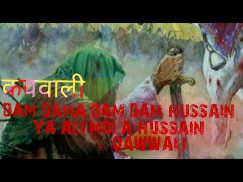 new-qawwali- -dam-dama-dam-dam-hussain-ya-ali-mola-hussain-full-qawwali-in-remix- -dj-remix-qawwali