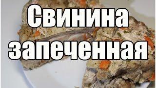 Свинина запеченная в фольге / Pork in the oven | Видео Рецепт