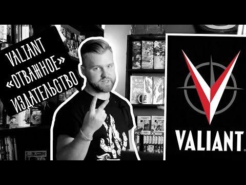 """Издательство комиксов """"VALIANT"""" - все что нужно знать!"""