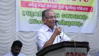 Bless - 2016 - Neerpara - Kanam Achen - Rev P. I. Abraham