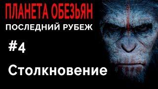 Planet of the Apes: Last Frontier/Планета Обезьян Последний рубеж #4 Столкновение