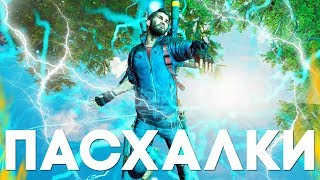 Пасхалки в Just Cause 3 Easter Eggs