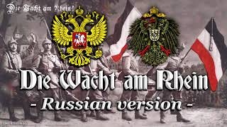 Die Wacht am Rhein (Russian version)
