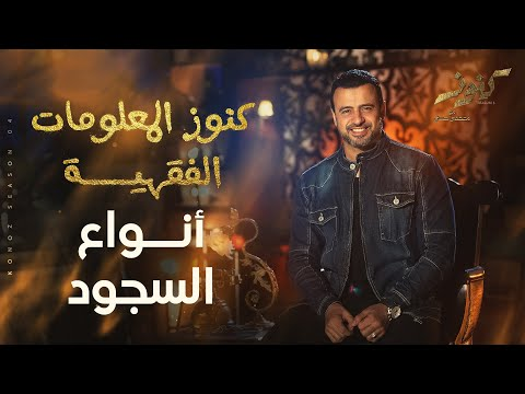 أنواع السجود - مصطفى حسني