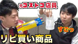 【コストコ】元コストコ店員のリピ買い商品紹介!!【おすすめ】