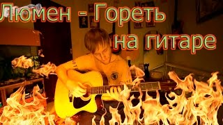 Lumen - Гореть. На гитаре (cover version)