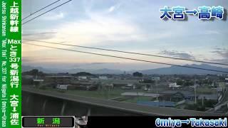 【車窓】上越新幹線Maxとき337号新潟行 1/2 大宮~高崎 Shinkansen Max-TOKI No.337 for Niigata①Omiya~Takasaki