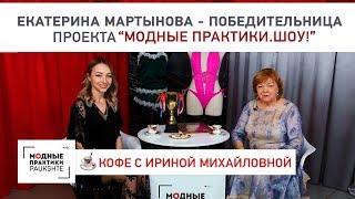 """Общение с Екатериной Мартыновой, победительницей проекта """"Модные практики. Шоу!"""""""