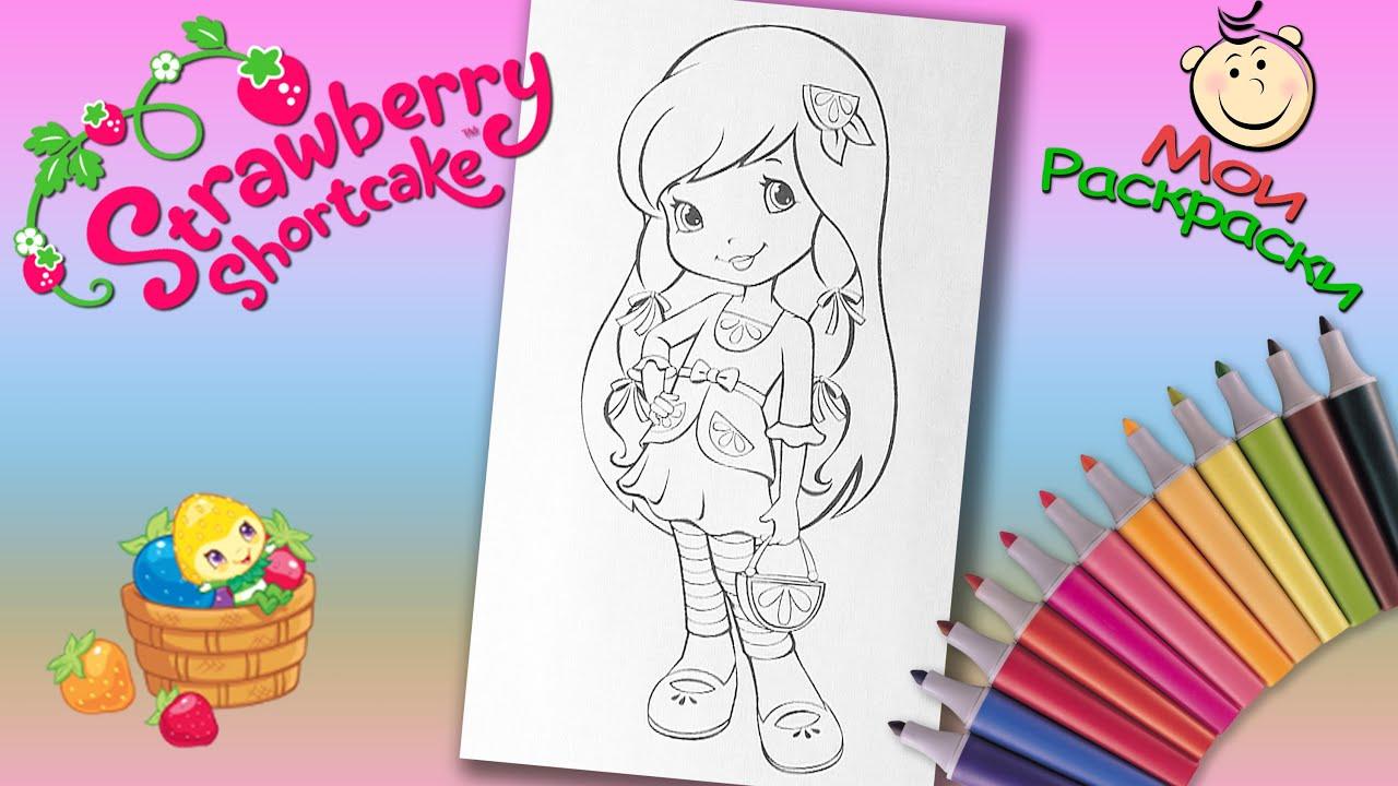 Шарлотта Земляничка Ягодные приключения Раскраски Для Девочек  Подружка Шарлотты Лимона Раскраска