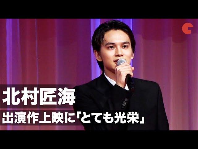 北村匠海、東京国際映画祭で出演作上映に「とても光栄」第33回東京国際映画祭 オープニングセレモニー 映画『アンダードッグ』