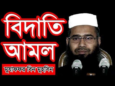 Bangla Waz বিদাতি আমল Somaje Procholito Bidati Amol O Porinam by Mujaffor bin Muhsin - Jumar Khutba