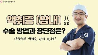 [부산성형외과] 겨드랑이 암내 수술 액취증 수술의 방법…
