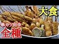 【大食い】串カツ田中のテイクアウトメニュー全種類を食らう!!!