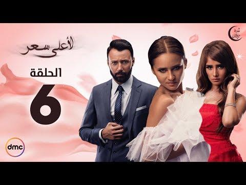 Le Aa'la Se'r Series / Episode 6 - مسلسل لأعلى سعر - الحلقة السادسة
