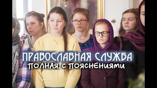 🔔 Литургия - сердце церкви // Православие начинающим