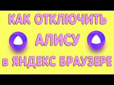 Как Отключить Алису в Яндекс Браузере в 2020