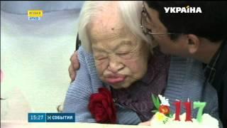 З життя пішла найстаріша людина планети - японка Місао Окава