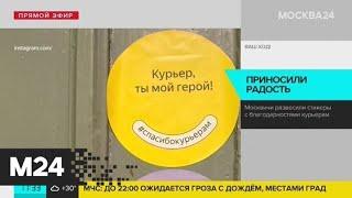 Стикеры-благодарности курьерам появились в столичных подъездах - Москва 24