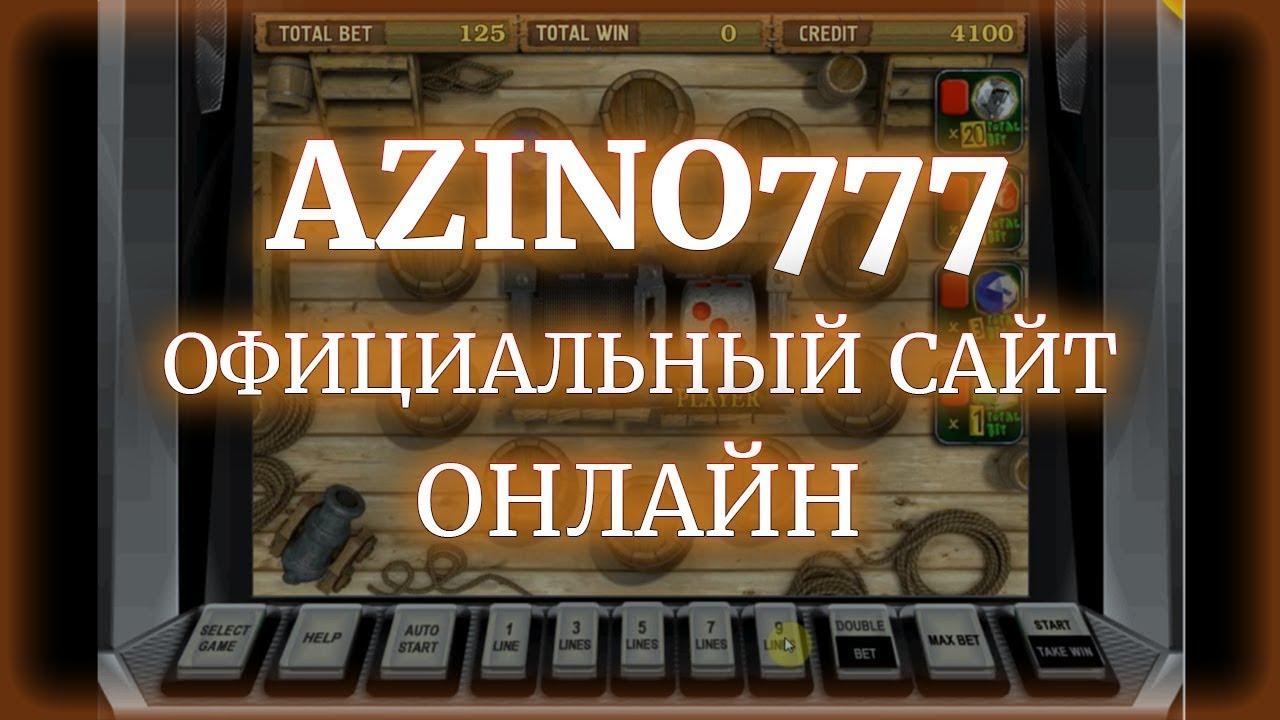 официальный сайт azino 777 win официальный сайт