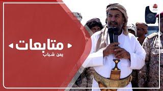 قبائل دهم في الجوف تتوافد إلى مطارح القبائل لإسناد الجيش