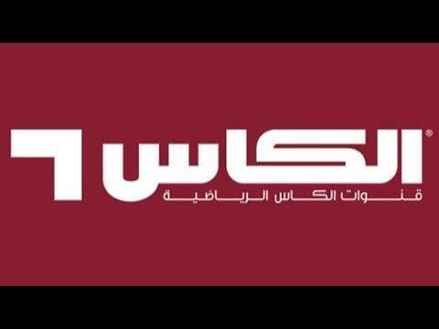 تردد قناة الكأس 1 - alkas1 tv channel frequency