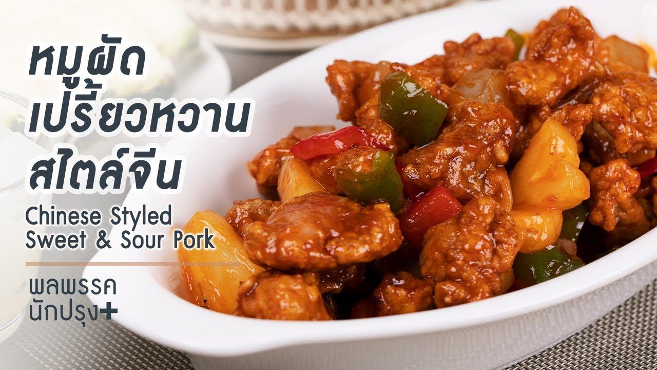 หมูผัดเปรี้ยวหวานสไตล์จีน Chinese Styled Sweet \u0026 Sour Pork : พลพรรคนักปรุงพลัส
