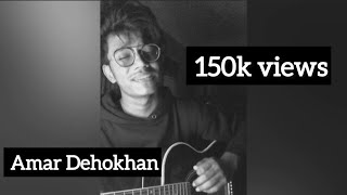 Amar Dehokhan || Odd Signature || Cover