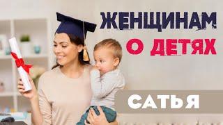 Сатья дас Женщинам о детях