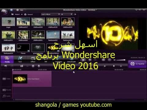 طريقة تحميل وتثبيت وتعريب وتفعيل Wondershare Video Editor 2016  واستخدمة بأحترافية خطوة بخطوة