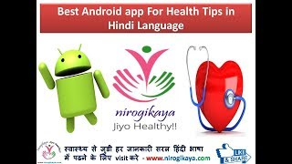 Best Android app For Health Tips in Hindi Language