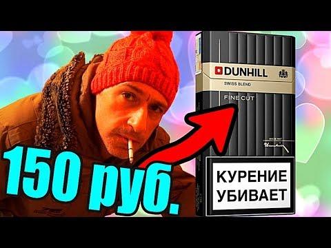 СИГАРЕТЫ DUNHILL FINE CUT, ОБЗОР СИГАРЕТ ДАНХИЛЛ ФАЙН КАТ