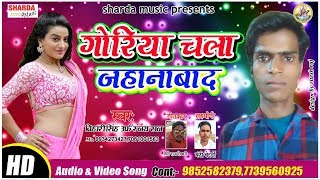 """Goriya Chala Jahanabad !! Singer Bihari Singh """" Ranjay Raj """" ! New Bhojpuri Song 2019"""