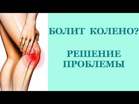 Все время болит колено