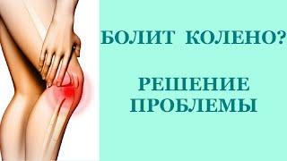 Болит колено.Лечение колена.По Бубновскому Простое упражнение(Болит колено.Лечение колена.По Бубновскому Простое упражнение. Упражнение простое, но очень эффективное...., 2016-03-01T18:15:37.000Z)