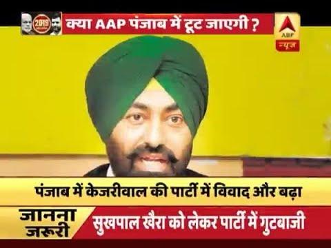 Kaun Jitega 2019: AAP might fall apart in Punjab