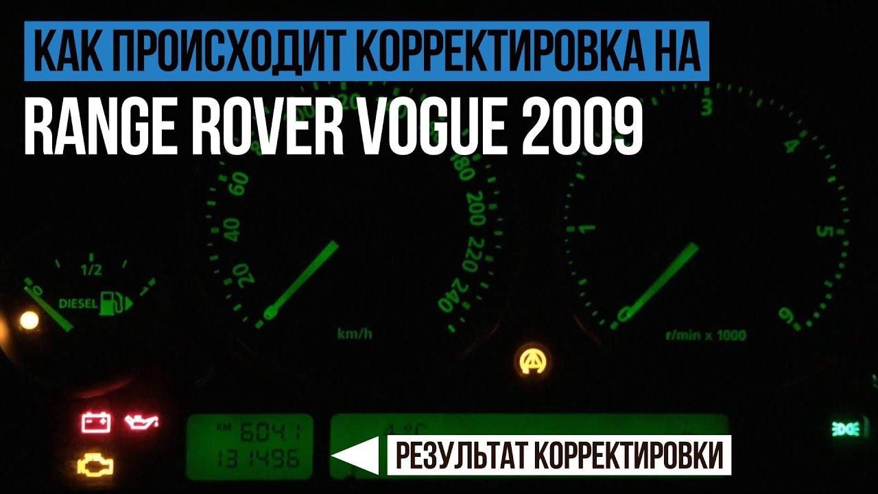 Корректировка пробега Range Rover Vogue (Рэндж Ровер Вог 2009)