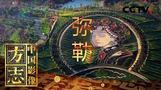 《中国影像方志》 第236集 云南弥勒篇  CCTV科教