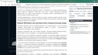 Umarkets отзывы (МАЙ 2020) Юмаркетс отзывы клиентов