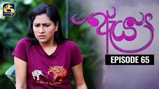 Aeya Episode 65 || ''ඇය ''  ||  21st January 2020 Thumbnail