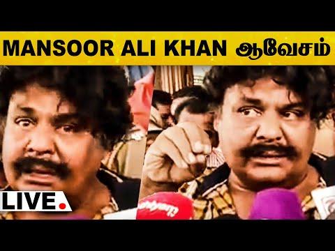 மக்கள் கேட்பது உங்கள் காதுக்கு விழவில்லையா.?? Mansoor Ali Khan ஆவேசம்...!   Latest Speech   Viral HD