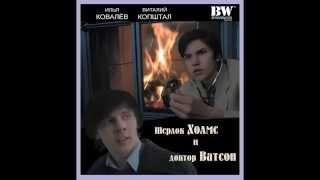 "Саундтрек ""Шерлок Холмс и доктор Ватсон"" (2014)"