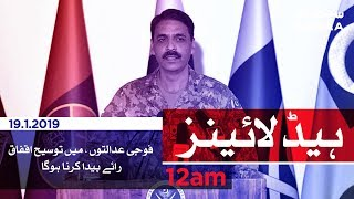 Samaa Headlines - 12AM - 19 January 2019 thumbnail