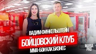 ММА-бои как бизнес. БОЙЦОВСКИЙ КЛУБ. Вадим Финкельштейн