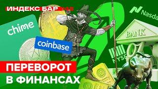ТОП-1 финансовая платформа в США. IPO Coinbase и Robinhood | ИндексБар #48