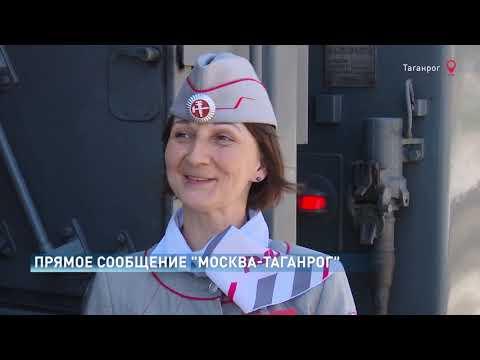 Новый маршрут: теперь из Таганрога в Москву можно доехать напрямую