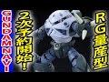 【ガンプラ】「RG 量産型ズゴック」2次予約受付開始!