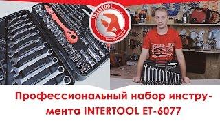 Профессиональный набор инструмента INTERTOOL ET-6077,видеообзор