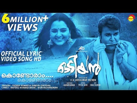 KONDORAM | Odiyan Official Lyric Video Song | #Mohanlal #ManjuWarrier | V A Shrikumar Menon | M J